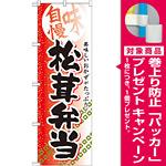 弁当のぼり旗 内容:松茸弁当 (SNB-842) [プレゼント付]
