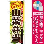弁当のぼり旗 内容:山菜弁当 (SNB-845) [プレゼント付]