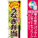弁当のぼり旗 内容:うなぎ弁当 (SNB-849) [プレゼント付]