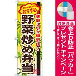 弁当のぼり旗 内容:野菜炒め弁当 (SNB-853) [プレゼント付]