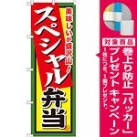 弁当のぼり旗 内容:スペシャル弁当 (SNB-857) [プレゼント付]