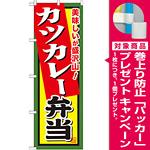 弁当のぼり旗 内容:カツカレー弁当 (SNB-860) [プレゼント付]