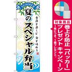 のぼり旗 スペシャル弁当 内容:夏 (SNB-864) [プレゼント付]