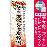 のぼり旗 スペシャル弁当 内容:冬 (SNB-866) [プレゼント付]