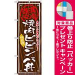 丼物のぼり旗 内容:焼肉ビビンバ丼 (SNB-870) [プレゼント付]