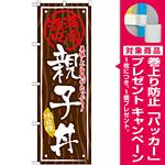 丼物のぼり旗 内容:親子丼 (SNB-876) [プレゼント付]