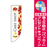 Rのぼり 棒袋仕様 ケーキショップ (3088) [プレゼント付]