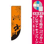 Rのぼり 棒袋仕様 HAPPY HALLOWEEN オレンジ地/黒デザイン (3094) [プレゼント付]