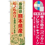 ご当地のぼり旗 熊本県産 内容:ヒノヒカリ (SNB-945) [プレゼント付]