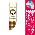 Rのぼり 棒袋仕様 Trick or Treat! Happy Halloween (3095) [プレゼント付]