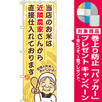のぼり旗 近隣農家さんから~ (SNB-954) [プレゼント付]