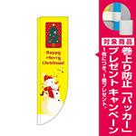 Rのぼり 棒袋仕様 ハッピーメリークリスマス (3098) [プレゼント付]