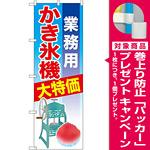 のぼり旗 業務用かき氷機 (32560) [プレゼント付]