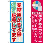 のぼり旗 業務用かき氷機販売 (32561) [プレゼント付]