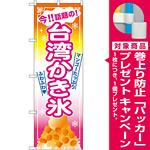のぼり旗 台湾かき氷 オレンジ (32570) [プレゼント付]