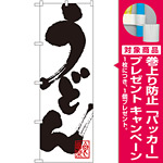 のぼり旗 うどん 白地/筆文字 (3383) [プレゼント付]