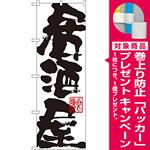 のぼり旗 居酒屋 白地 (3384) [プレゼント付]