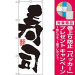 のぼり旗 寿司 白地 黒文字(3387) [プレゼント付]