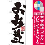 のぼり旗 お弁当 白地/黒文字 (3388) [プレゼント付]