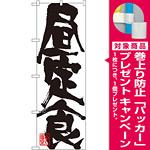のぼり旗 昼定食 白地 黒文字(3389) [プレゼント付]