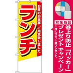 のぼり旗 ランチ 黄/赤 (下部無地) (4355) [プレゼント付]