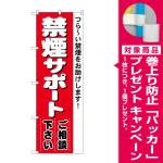 のぼり旗 禁煙サポート ご相談下さい (4731) [プレゼント付]