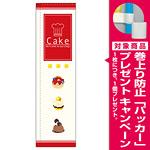 スリムのぼり 表記:ケーキ cake ケーキイラスト3点 (5037) [プレゼント付]