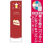 スリムのぼり 表記:CAKE ケーキ ショートケーキイラスト (5038) [プレゼント付]