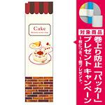 スリムのぼり 表記:ケーキ イラスト・レンガ調デザイン (5039) [プレゼント付]