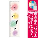 スリムのぼり カフェ 春夏秋冬 (5046) [プレゼント付]
