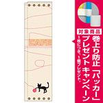 スリムのぼり カフェ 猫イラスト (5047) [プレゼント付]