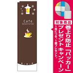 スリムのぼり 表記:カフェ 冬デザイン (5048) [プレゼント付]