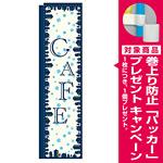 スリムのぼり カフェ 冬の夜景デザイン (5050) [プレゼント付]