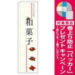 スリムのぼり 和菓子 いらっしゃいませ (5056) [プレゼント付]