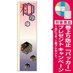 スリムのぼり 和菓子 和柄デザイン (5057) [プレゼント付]