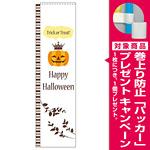 のぼり旗 スリムのぼり Happy Halloween1 (5069) [プレゼント付]