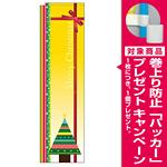 のぼり旗 スリムのぼり Merry Christmas1 (5071) [プレゼント付]