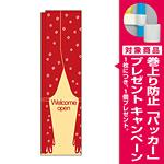スリムのぼり ウェルカム オープン (5076) [プレゼント付]