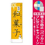 スリムのぼり 和菓子 あたたかいお茶とご一緒に (5083) [プレゼント付]