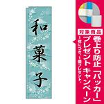 スリムのぼり 和菓子 カラー:ブルー (5085) [プレゼント付]