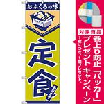 のぼり旗 定食 おふくろの味(546) [プレゼント付]
