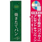 スリムのぼり 焼きたてパン カラー:緑 (5844) [プレゼント付]