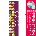 スリムのぼり 表記:ケーキ ロールケーキイラスト (5856) [プレゼント付]