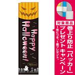 のぼり旗 スリムのぼり Happy Halloween2 (5859) [プレゼント付]