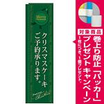 のぼり旗 スリムのぼり 表示:クリスマスケーキご予約承ります。 (緑) (5862) [プレゼント付]