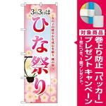 のぼり旗 3月3日はひな祭り (60001) [プレゼント付]