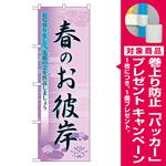 のぼり旗 表示:春のお彼岸 (60019) [プレゼント付]