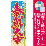 のぼり旗 春鮮大市 (60038) [プレゼント付]