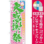 のぼり旗 春の大感謝祭 (60039) [プレゼント付]