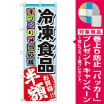のぼり旗 冷凍食品 半額 (60056) [プレゼント付]